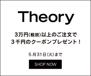 theory (セオリー) 公式通販サイト
