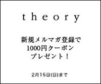theory (セオリー) 公式通販サイト